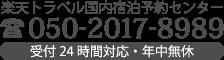 楽天トラベル国内宿泊予約センター「050-2017-8989」受付24時間対応・年中無休